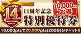 14周年200分チケット☆