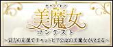 美魔女コンテストFinale