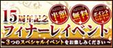 15周年記念フィナーレ☆