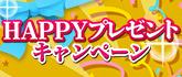 HAPPYプレゼントCP