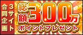 総額300万pts★宝くじ