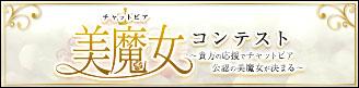 チャットピア美魔女コンテスト