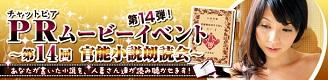第14回 官能小説朗読会