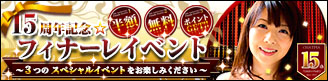 ☆15周年記念☆フィナーレイベント!!