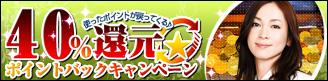 40%還元☆ポイントバックキャンペーン!!
