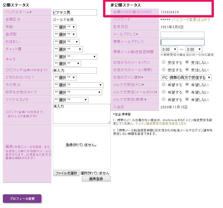 image::PC_kaiinncode.jpg