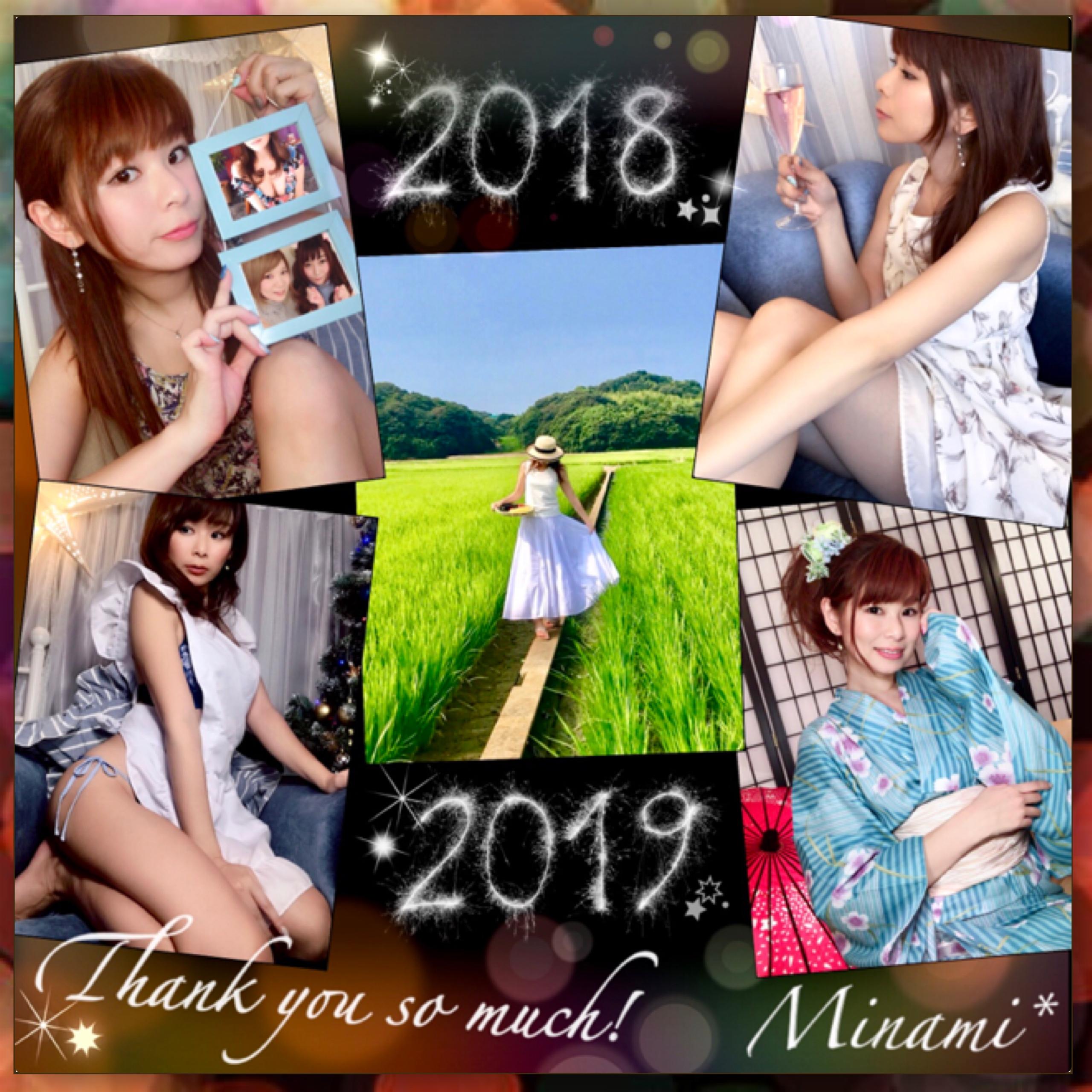 2018年のお礼❤ みなみ*さんの日誌写真