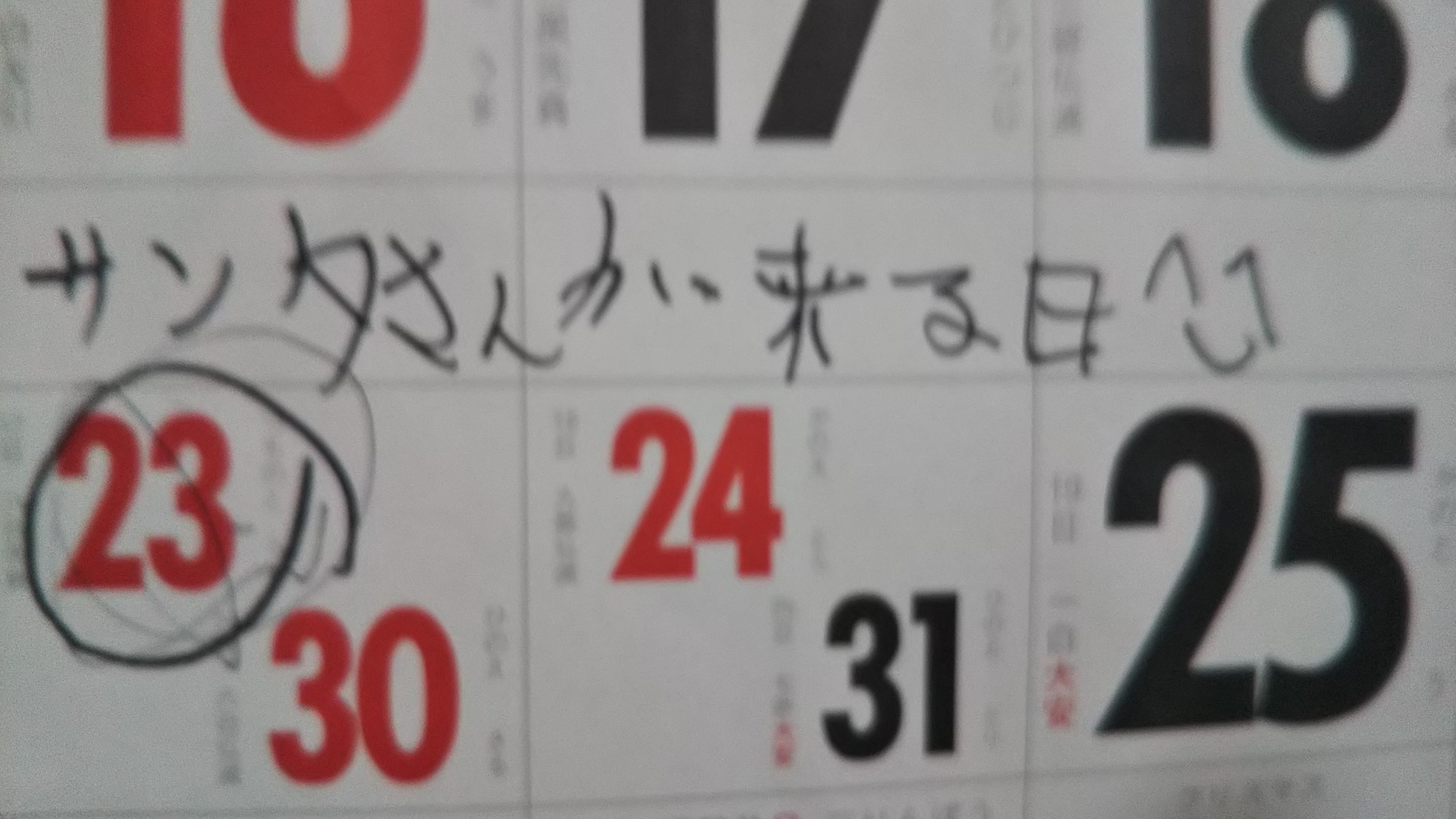 早いよ〜(笑) ひな☆..さんの日誌写真