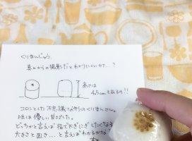 栗まんじゅう|真木さんの日誌写真