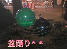 盆踊り(o^^o)|アカネ゜.+:さんの日誌写真