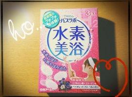 入浴剤♪|中川しょうこさんの日誌写真