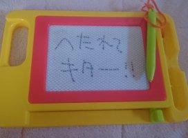 100円、がんばるw ☆さかなな☆さんの日誌写真
