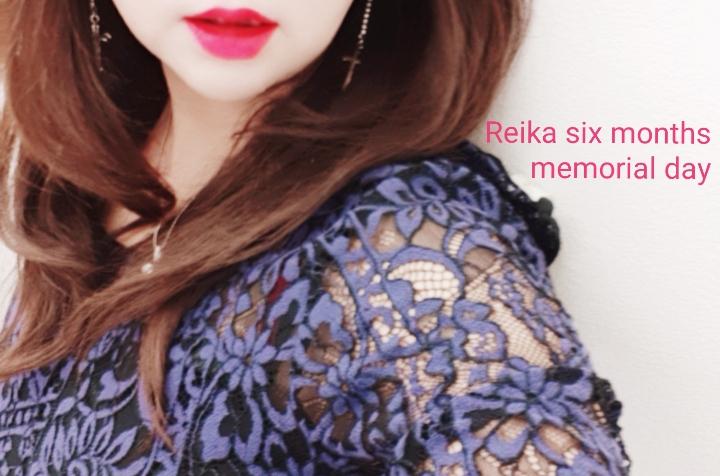 ♥6ヶ月記念日♥|麗華-reiさんの日誌写真