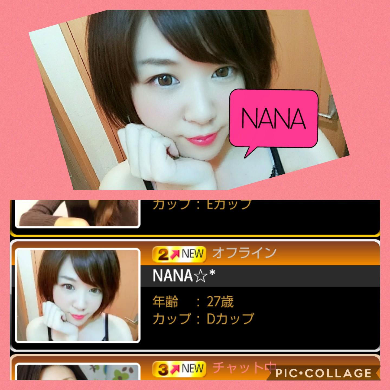 感謝とお礼|NANA☆*さんの日誌写真