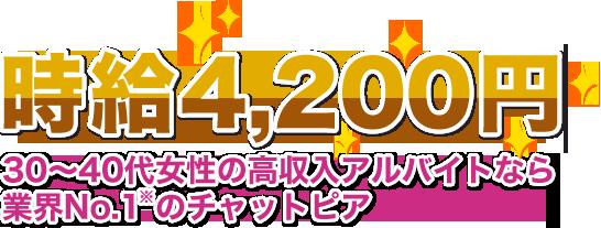 時給4200円