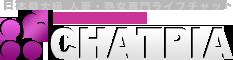チャットピア女性求人TOPページへ