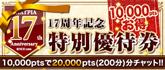 17周年200分チケット☆