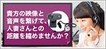 WEBカメラ・マイク販売