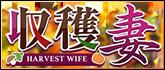 秋の収穫妻