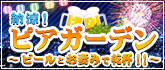 ビール片手に20%OFF!!