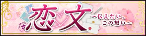 恋文イベント
