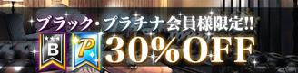 ブラック・プラチナ会員様限定 30%OFF