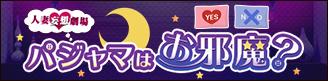 人妻妄想劇場 〜パジャマはお邪魔?〜