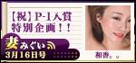 【祝】P-1入賞特別企画!!