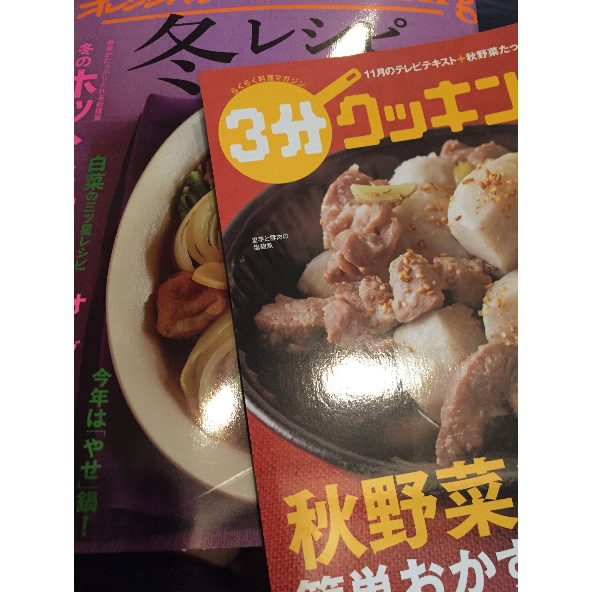 人妻さん日誌:今日は二冊のお料理雑